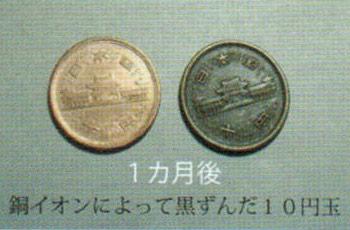 【写真】銅イオンによって黒ずんだ10円玉